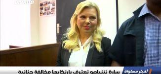 """سارة نتنياهو تعترف بارتكابها مخالفة جنائية """"،اخبار مساواة 16.06.2019، قناة مساواة"""