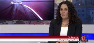 تلوّث مياه البعنة ودير الأسد؛ هل من حلول؟ - بهاء عثامنة أبو ريّا - التاسعة - 13-6-2017 - مساواة