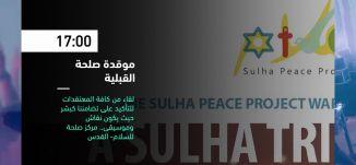 17:00 - موقدة صلحة القبلية  - فعاليات ثقافية هذا المساء - 26.12.2019
