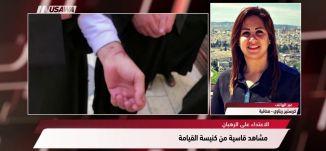 عرب 48 : شرطة الاحتلال تعتدي على الرهبان بساحة القيامة،مترو الصحافة،24-10-2018،قناة مساواة الفضائية