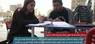 شركة مصرية ناشة تتناول قضايا اجتماعية بإلعاب فيديو ! - view finder- 29-1-2018، قناة مساواة الفضائية