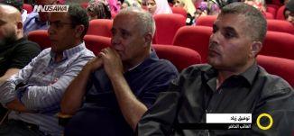 تقرير - توفيق زياد - الغائب الحاضر-  ياسر العقبي - صباحنا غير- 12-6-2017 - قناة مساواة الفضائية