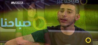 '' اغنية كلشي خلص '' - حميد محسن - صباحنا غير- 2-7-2017 -  قناة مساواة الفضائية