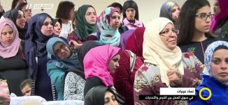 تقرير - نساء عربيات ، في سوق العمل بين الفرص والتحديات - صباحنا غير- 29-5-2017- قناة مساواة