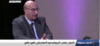"""الموت يغيّب البروفيسور الموسيقي غاوي غاوي""""،اخبار مساواة،27.7.2020"""