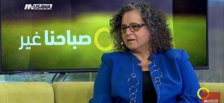 ما هو وضع المرأة الفلسطينية وتحدياتها في كل يوم ؟ عايدة توما ،صباحنا غير،8.3.2018 - مساواة