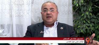 مؤتمر دولي حول القدس - د. أحمد الطيبي - التاسعة  مع رمزي حكيم - 23-5-2017 - قناة مساواة