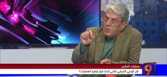 عمليات الطعن,هل حقًا تخدم الشعب الفلسطيني? سميح غنادري, طاهر سيف- 12-3-2016 - #التاسعة مع رمزي حكيم