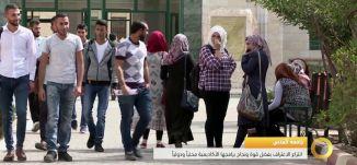 تقرير -جامعة القدس انتزاع الاعتراف بفضل قوة ونجاح برامجها الأكاديمية محلياً ودوليا - 6-11-2016