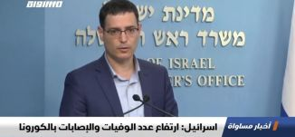 اسرائيل: ارتفاع عدد الوفيات والإصابات بالكورونا،الكاملة،اخبار مساواة ،27،03.2020،مساواة