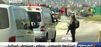 استشهاد فلسطيني برصاص مستوطن إسرائيلي،اخبار مساواة 3.4.2019، مساواة