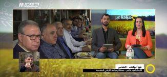 إفطار رمضاني على مائدة حارس الأراضي المقدسة،قدس الأب ابراهيم فلتس،صباحنا غير،3-6-2018، مساواة