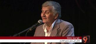 سميح القاسم؛ عامان على الرحيل - محمد علي طه ونبيه القاسم- 23-8-2016-#التاسعة - مساواة