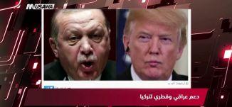 فرانس 24: دعم عراقي وقطري لتركيا ،مترو الصحافة،16.8.2018 قناة مساواة الفضائية
