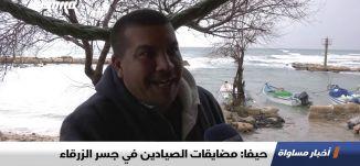 حيفا: مضايقات الصيادين في جسر الزرقاء، تقرير،اخبار مساواة،19.01.2020،قناة مساواة