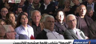 """تقرير : """"الجبهة"""" ينتخب قائمة مرشحيه للكنيست ،اخبار مساواة،3.2.2019، مساواة"""