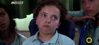 تقرير - سجى طالبة يميزها الإصرار والقدرة على تحدي الصعوبات- وجدي عودة - صباحنا غير -8.9.2017