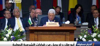 أبو مازن: لا بديل عن قرارات الشرعية الدولية ،اخبار مساواة،25.2.2019، مساواة