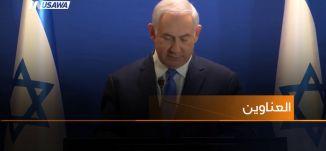 نتنياهو يطالب مواجهة الشهود ،اخبار مساواة،7.1.2019- مساواة