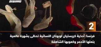 60 ثانية  -فرنسا:أحذية كريستيان لوبوتان النسائية تحظى بشهرة عالمية بنعلها الأحمر وكعوبها الشاهقة25.2