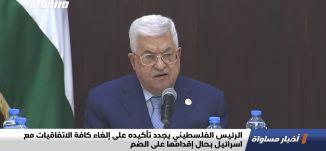 الرئيس الفلسطيني يجدد تأكيده على إلغاء  الاتفاقيات مع اسرائيل بحال إقدامها على الضم،اخبار مساواة8.5