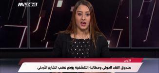 """واي نت : الطائرات الورقية تجدد الحرائق بـ""""غلاف غزة"""" مترو الصحافة،4.6.2018، قناة مساواة الفضائية"""