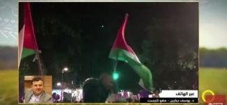 مظاهرة مشتركة عربياً ويهود في تل ابيب - د.يوسف جبارين - #صباحنا_غير- 5-2-2017 - مساواة
