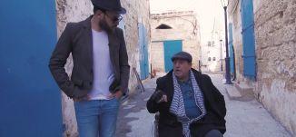 زاهد حرش - الجزء الثالث - الحلقة الخامسة - ع طريقك - الموسم الثاني -  مساواة