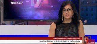 حق النساء في الاملاك المشتركة بين الزوجين !  - رفاه عنبتاوي - التاسعة - 22-9-2017 - مساواة