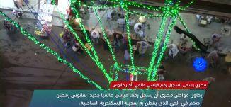 مصري يسعى لتسجيل رقم قياسي عالمي باكبر فانوس ،view finder -14.6.2018- مساواة