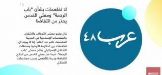 """عرب48: لا تفاهمات بشأن """"باب الرحمة"""" ومفتي القدس يحذر من انتفاضة.،صباحنا غير،12-3-2019،مساواة"""