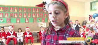 تقرير - فعاليات عيد الميلاد في مدرسة المخلص - 27-12-2016- #صباحنا_غير- مساواة
