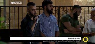 إطلاق سراح منفذي الاعتداء العنصري على الشبان الشفاعمريين ،صباحنا غير،6-9-2018،مساواة