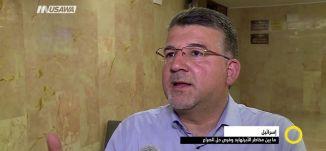 تقرير - إسرائيل ، ما بين مخاطر الأبرتهايد وفرص حل الصراع - مجد دانيال - صباحنا غير- 19-5-2017