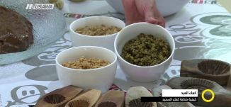 تقرير - كعك العيد كيفية صناعة كعك السميد - نورهان أبو ربيع - صباحنا غير- 26.6.2017 - مساواة