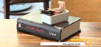 قصة نجاح صاحبة مقهى ومكتبة - 8-10-2015 - قناة مساواة الفضائية - Musawa Channel