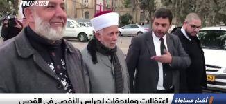 اعتقالات وملاحقات لحراس الأقصى في القدس ،اخبار مساواة 4.3.2019، مساواة