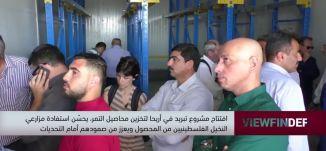 افتتاح مشروع تبريد في اريحا للتخزين محاصيل التمر -view finder -14.06.2019 مساواة