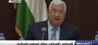 المجلس المركزي يعلّق اعترافه بإسرائيل ، اخبار مساواة،30-10-2018-مساواة