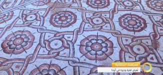 تقرير - فسيفساء استثنائية تعرض لفترة وجيزة في اريحا - 25-10-2016- #صباحنا_غير- مساواة