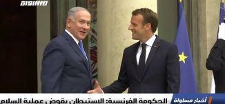 الحكومة الفرنسية: الاستيطان يقوض عملية السلام ،اخبار مساواة 04.06.2019، قناة مساواة