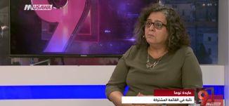 الحكومة الاسرائيلية تسحب مواطن 2600 عربي نقباوي - عايدة توما - التاسعة - 25-8-2017