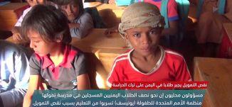 نقص التمويل يجبر طلابآ في اليمن على ترك الدراسة !،view finder -20.4.2018-   قناة مساواة الفضائية