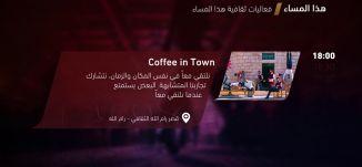 من قتل أسمهان؟  -  فعاليات ثقافية هذا المساء - 29.3.2018-  قناة مساواة الفضائية