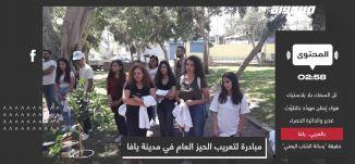 مبادرة لتعريب الحيز العام في مدينة يافا،مصطفى ريناوي،المحتوى، 02.09.2019، قناة مساواة