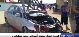 ليبيا: مقتل سبعة أشخاص شرق طرابلس، اخبار مساواة، 23-8-2018-قناة مساواة الفضائيه