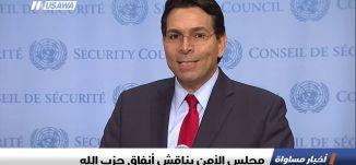 مجلس الأمن يناقش أنفاق حزب الله،اخبار مساواة،19.12.2018، مساواة