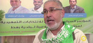 الانتخابات التمهيدية للحركة الإسلامية في رهط - فايز ابو صهيبان - #صباحنا غير - 12-3-2017 - مساواة