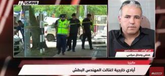 موقع واي نت: زعيم حماس يهدد بالانتقام بعد اغتيال البطش!،الكاملة،مترو الصحافة، 22.4.2018