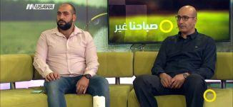 الاعتداءات على الطواقم الطبية - عبد القادر وتد، رامي خوري - صباحنا غير -16.10.2017 - مساواة